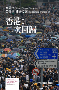 Hongkong: the second handover
